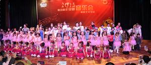 卓越艺术学校2016音乐会演员合影